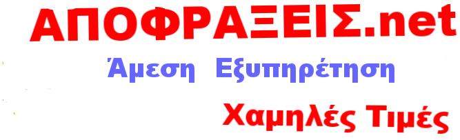 αποφραξεισ.net